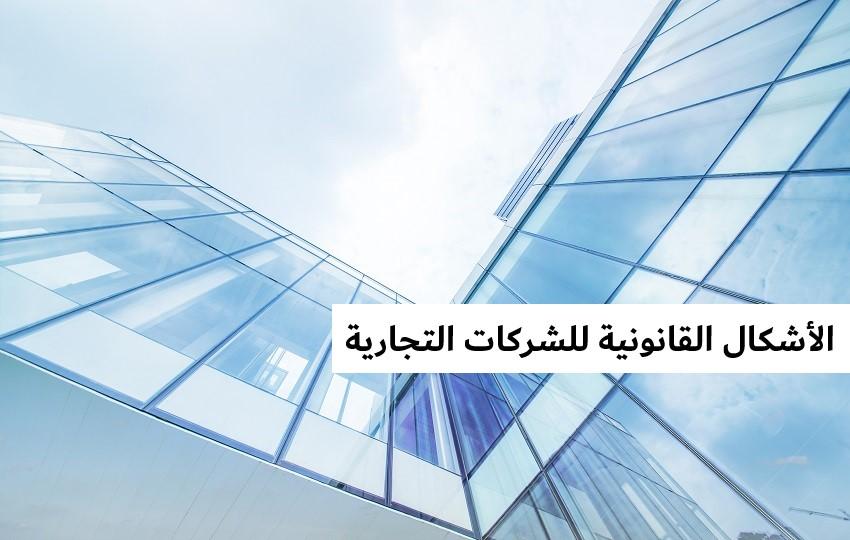 قانون الشركات الاماراتي