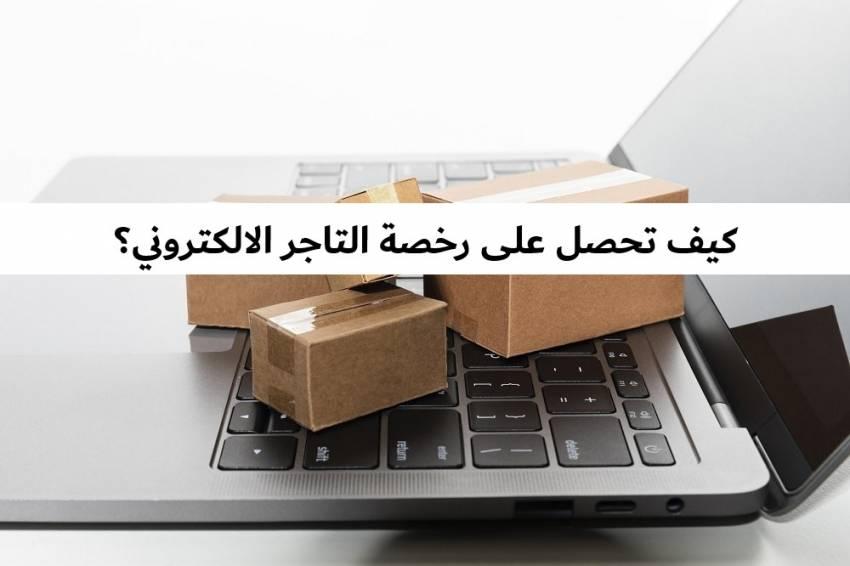 رخصة التاجر الالكتروني الشارقة