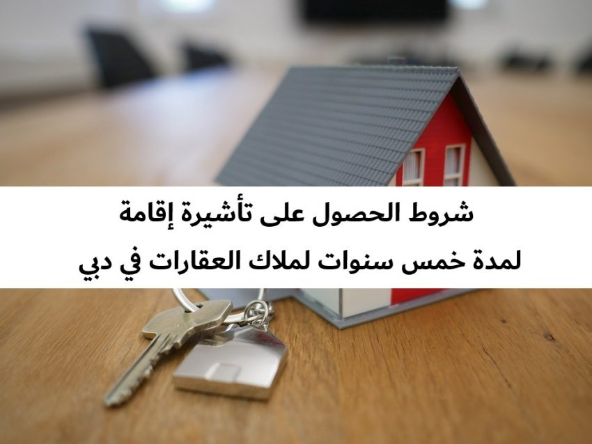 اقامة مستثمر في دبي