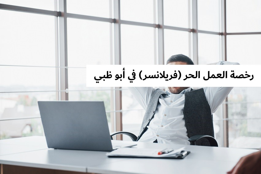 رخصة العمل الحر (فريلانسر) في أبو ظبي