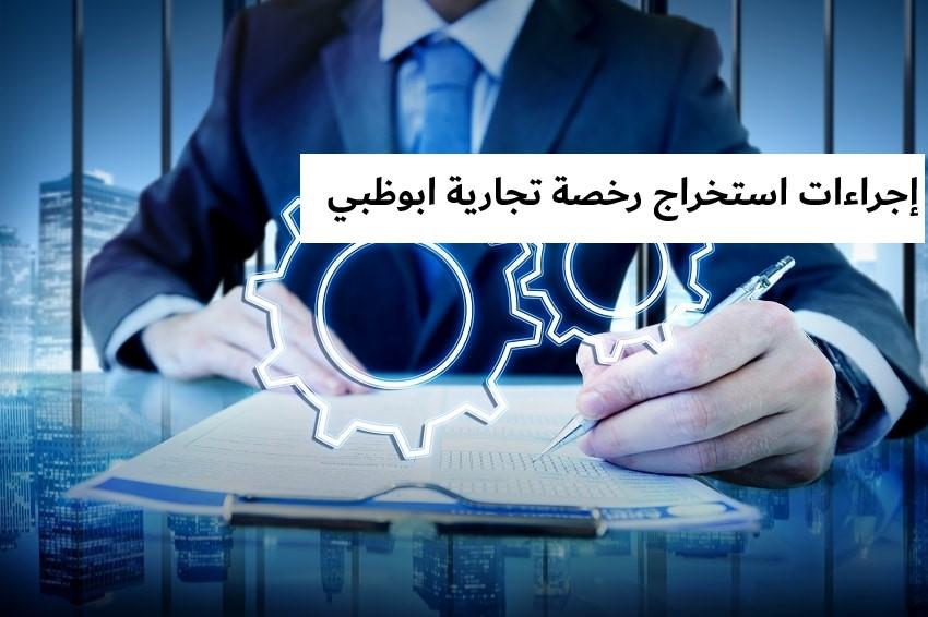 تعرف على إجراءات استخراج رخصة تجارية ابوظبي