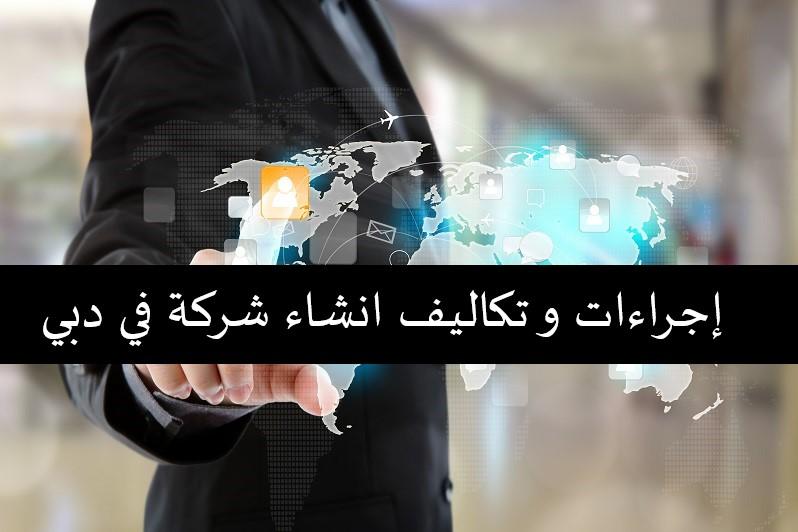 إجراءات و تكاليف إنشاء شركة في دبي